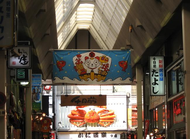 大阪・Ⅰ_a0086828_33596.jpg