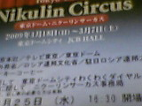 Nikulin Circus_b0096957_22442572.jpg