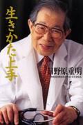 3月15日、神戸にて、日野原重明先生&エリック・ペパー先生の講演会があります。_a0020162_10482530.jpg