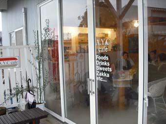 婦中の喫茶店―A.Y.C cafe―_e0008704_22272681.jpg