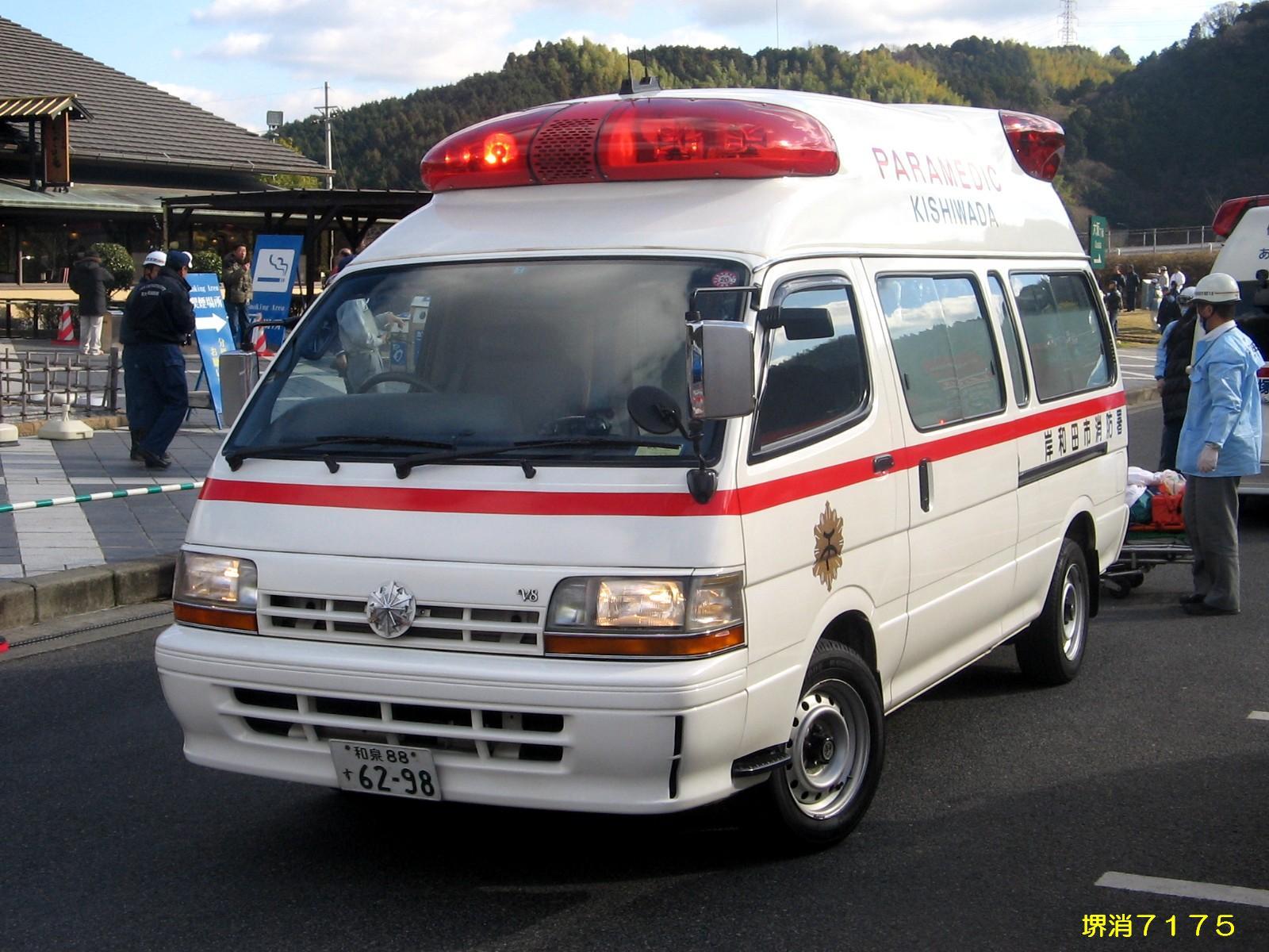 岸和田市消防本部 : ほのほの堺消7175日記