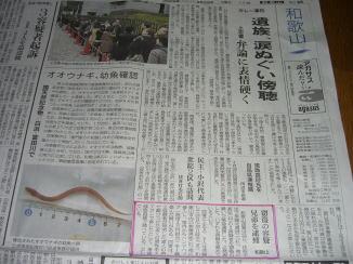 昨日の新聞に・・・_c0058727_20523692.jpg
