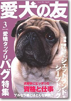 今月の愛犬の友「パグ」_c0099133_20162330.jpg