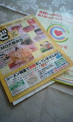 メッセージマガジン「ぱど」に折り込みチラシはいります_f0180576_12164678.jpg