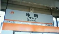 静岡〜京都 vol.1〜静岡編〜_c0174484_1324132.jpg