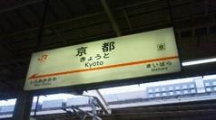 静岡〜京都 vol.2〜京都編〜_c0174484_13483691.jpg