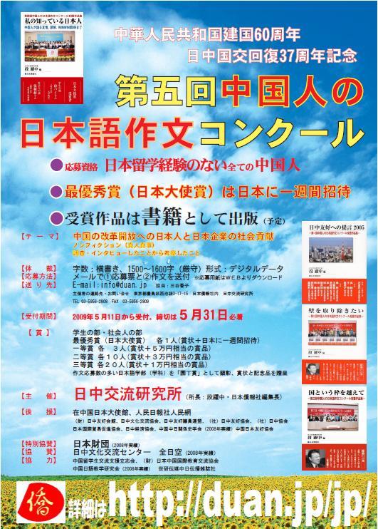 第五回中国人の日本語作文コンクール募集要項ポスター案_d0027795_17303749.jpg