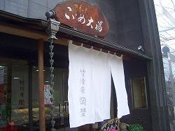 江戸からの和菓子(7)  こごめ大福_c0187004_9572790.jpg