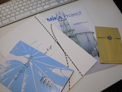 『SUMIKA Project』リポート おまけ編_f0138807_2356425.jpg