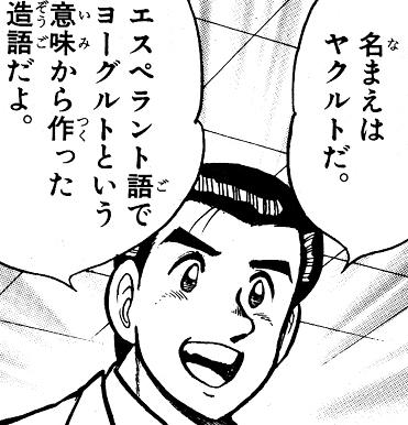 代田博士イメージ