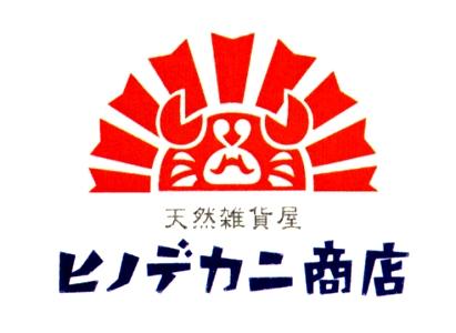 天然雑貨 ヒノデカニ商店&蟹三カフェ_c0177814_1014361.jpg