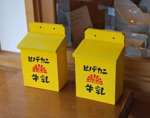 天然雑貨 ヒノデカニ商店&蟹三カフェ_c0177814_11585341.jpg