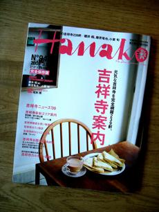 Hanako 吉祥寺案内_b0140723_193047.jpg