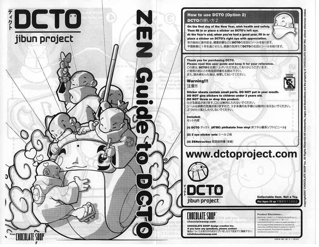 DCTOの正しい遊び方。_a0077842_9221429.jpg