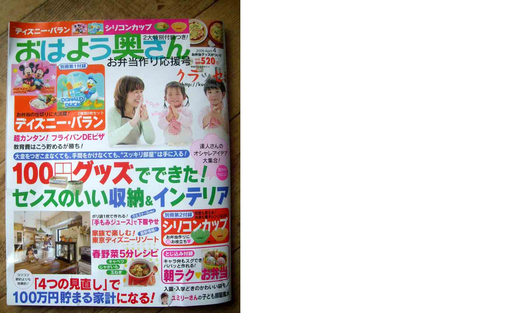 ■ 雑誌記載*おはよう奥さん■_e0172847_1630318.jpg