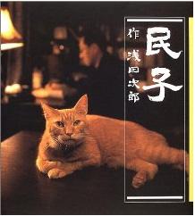 猫と動物たちの本を集めてみました_a0017350_0195556.jpg