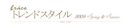 【brace】2009年春夏トレンドスタイル スタイル紹介_c0080367_1342085.jpg