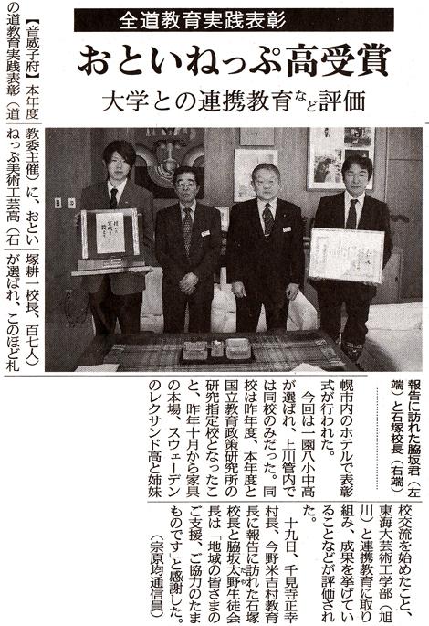 新聞に掲載されました_b0108779_920072.jpg