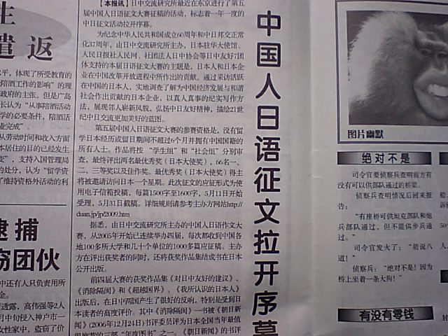 華風新聞 第五回中国人の日本語作文コンクール開催を報道_d0027795_22374872.jpg