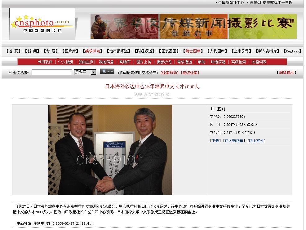 海外放送センター設立30周年記念写真 中国新聞社より配信_d0027795_2242986.jpg