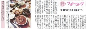 今週のフォトローグ「京都ジビエを味わいつ」リビング京都のご案内_c0069903_643865.jpg
