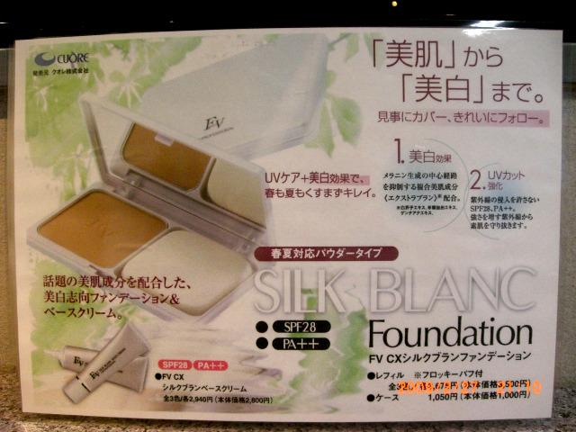 新ファンデーション_e0150006_20592662.jpg