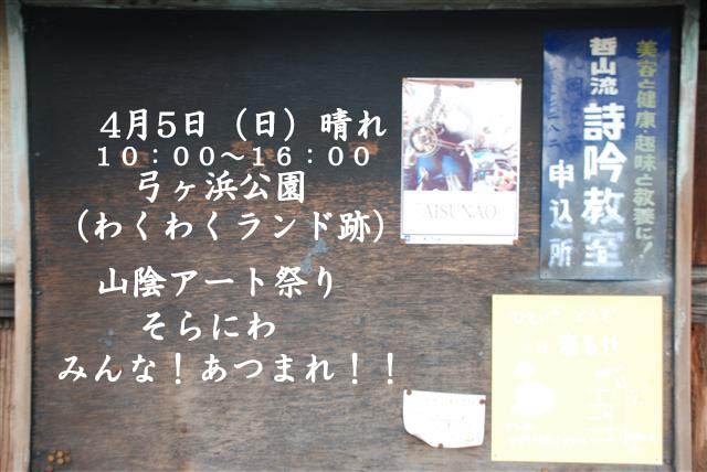 ヤブキタカユキがやって来る。_c0173939_093079.jpg