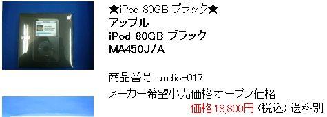 今更ながら、iPod(続き)_c0004568_219161.jpg