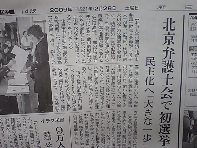 朝日新聞28日の朝刊_d0027795_1459328.jpg