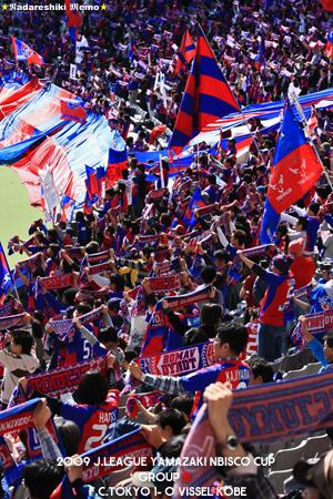 ナビスコカップ2009 FC東京ゴール裏