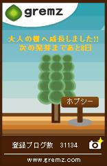 大人の樹になりました~グリムス_f0047524_1333089.jpg