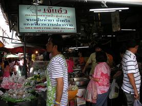 ヴェトナム麺も真っ青の気前よさ カノム・ジーン_c0030645_18374238.jpg