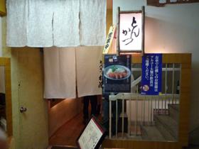 神戸で超有名のとんかつ!元町 「とんかつ 武蔵」_d0075246_2038532.jpg