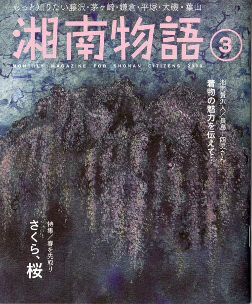 09年北鎌倉ウォッチング―探訪!幻の大蛇ザクラ―は4・4_c0014967_1051799.jpg