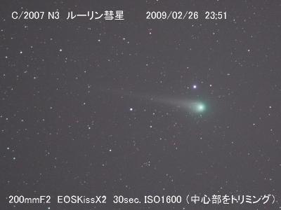 まだまだルーリン彗星_a0095470_024275.jpg
