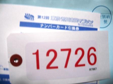 b0082484_0251247.jpg