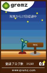 b0137630_2051374.jpg