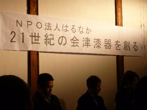 会津漆器の若い力_e0130334_2241092.jpg