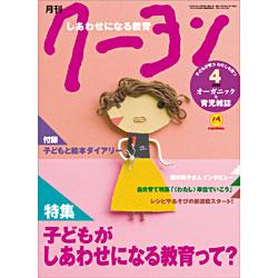 月刊クーヨン_c0120851_22463249.jpg