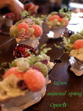 seasonal   lesson  haru09 _d0144095_22283539.jpg