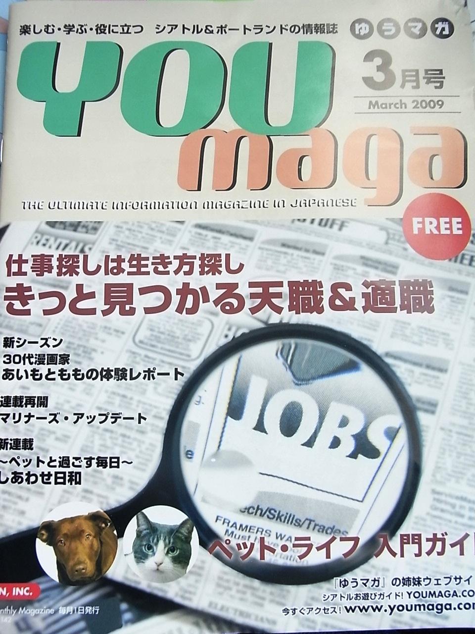 雑誌デビュー_e0061902_3511696.jpg