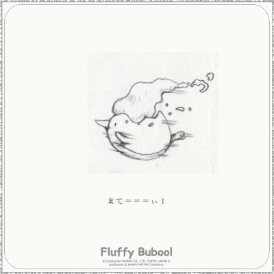 taste in bubool 33_a0039720_750820.jpg