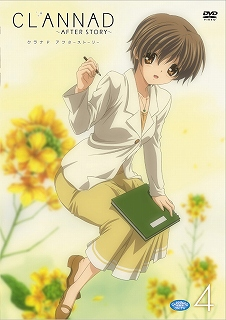 「CLANNAD AFTER STORY」DVD 第4巻 3月4日発売!! _e0025035_13564083.jpg