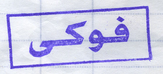 f0168946_16391739.jpg