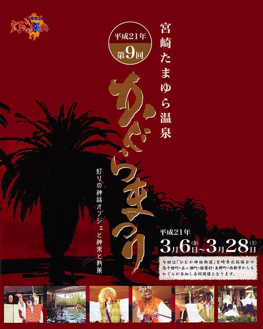 第9回 宮崎たまゆら温泉 『かぐらまつり』   _c0045448_2344340.jpg