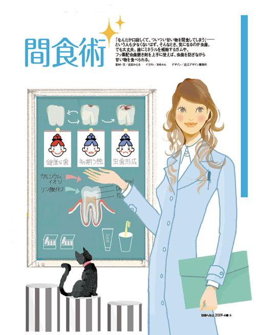 日経ヘルス 虫歯を防ぐ_e0044855_0471423.jpg