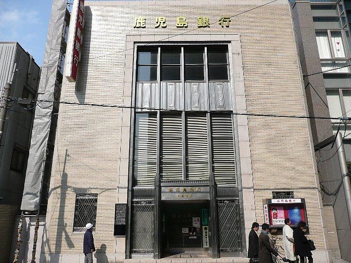 鹿児島銀行大阪支店_c0112559_1120826.jpg