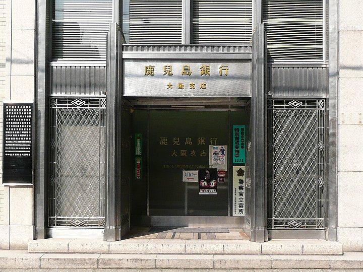 鹿児島銀行大阪支店_c0112559_1123370.jpg