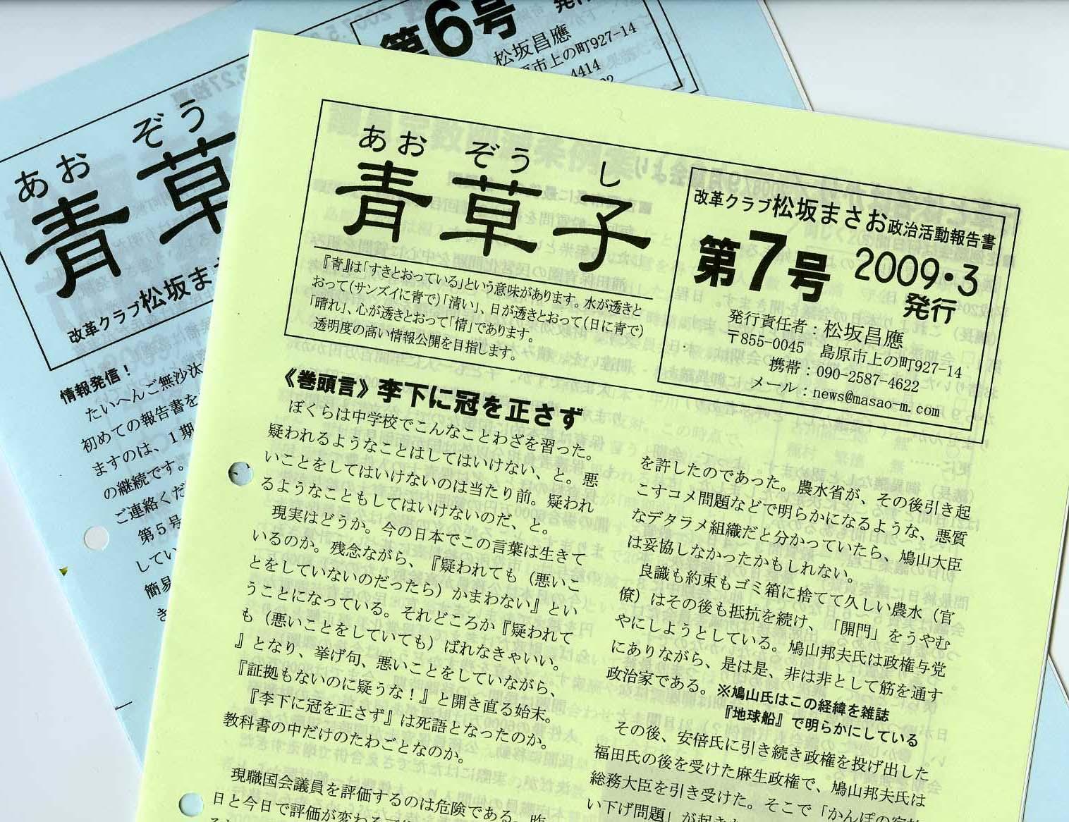 青草子7号の印刷_c0052876_20144450.jpg