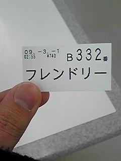 b0048882_1758095.jpg